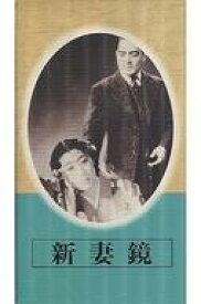 【中古】邦画 VHS 日本映画傑作全集 新妻鏡