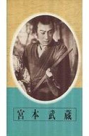 【中古】邦画 VHS 日本映画傑作全集 宮本武蔵