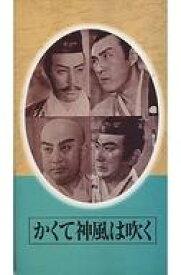 【中古】邦画 VHS 日本映画傑作全集 かくて神風は吹く