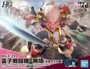 【新品】プラモデル 1/24 HG 霊子戦闘機・無限 天宮さくら機 「新サクラ大戦」 [5059539]