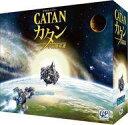 【新品】ボードゲーム カタン 宇宙開拓者版 日本語版 (Catan Starfarers)【タイムセール】