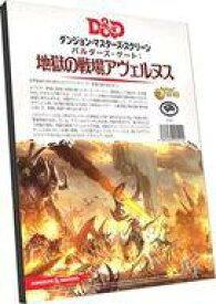 【新品】ボードゲーム ダンジョンズ&ドラゴンズ バルダーズ・ゲート:地獄の戦場アヴェルヌス ダンジョン・マスターズ・スクリーン