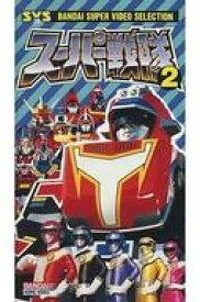 【中古】特撮 VHS スーパー戦隊(2) 激突!戦隊ロボ 11戦隊 怒りの必殺剣!