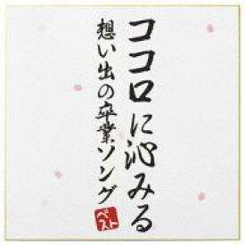 【中古】アニメ系CD 胸に沁みる 想い出の卒業ソングベスト