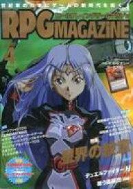 【中古】ホビー雑誌 付録無)RPGマガジン 1999年4月号