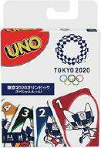 ウノ 東京2020オリンピック
