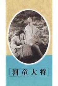 【中古】邦画 VHS 日本映画傑作全集 河童大将