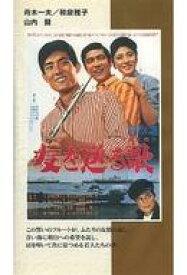 【中古】邦画 VHS 友を送る歌('66日活)