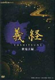 【中古】その他DVD ルドビコ Vol.3 義経 -YOSHITSUNE- 紫鬼王編 [復刻版]