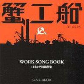 【中古】演歌CD 蟹工船WORK SONG BOOK〜日本の労働歌集
