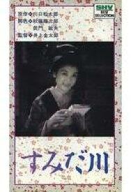 【中古】邦画 VHS すみだ川('42松竹)