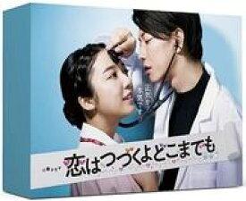 【中古】国内TVドラマDVD 恋はつづくよどこまでも DVD-BOX
