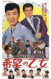 【18日24時間限定!エントリーでP最大27.5倍】【中古】邦画 VHS 希望の乙女('58東映)