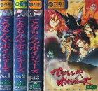 【中古】アニメ レンタルアップVHS てなもんやボイジャーズ 単巻全4巻セット
