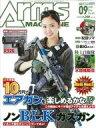 【中古】ミリタリー雑誌 付録付)Arms MAGAZINE 2020年9月号 No.387 アームズマガジン