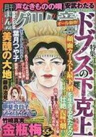 【中古】コミック雑誌 まんがグリム童話 2020年9月号