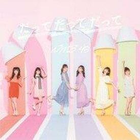 【中古】邦楽CD NMB48 / だってだってだって(Type-C)