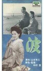 【エントリーでポイント10倍!(9月26日01:59まで!)】【中古】邦画 VHS 波('52松竹)