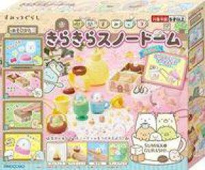 【新品】おもちゃ きらきらスノードーム 喫茶すみっコ 「すみっコぐらし」