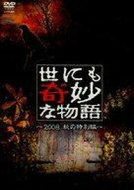 【中古】邦TV レンタルアップDVD 世にも奇妙な物語 2008秋の特別編