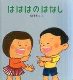 【中古】単行本(実用) ≪児童書・絵本≫ はははのはなし / 加古里子 【中古】afb