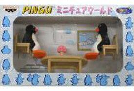 【中古】フィギュア パパ&ママ(リビング) 「ピングー」 ピングーミニチュアワールド