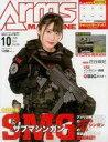 【中古】ミリタリー雑誌 付録付)Arms MAGAZINE 2020年10月号 No.388 アームズマガジン
