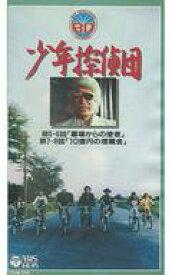 【中古】邦画 VHS 少年探偵団2