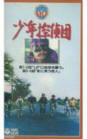 【中古】邦画 VHS 少年探偵団1