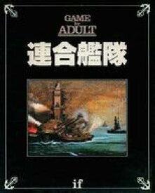 【中古】ボードゲーム [破損品/付属品欠品/ユニット切り離し済] ifシリーズ 連合艦隊 GAME for ADULT