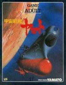 【中古】ボードゲーム [ランクB/ユニット切り離し済] ifシリーズ 宇宙戦艦ヤマト