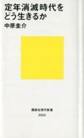 【中古】新書 ≪政治・経済・社会≫ 定年消滅時代をどう生きるか 【中古】afb