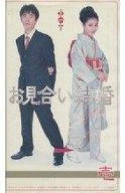 【中古】邦画 VHS お見合い結婚1
