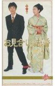 【中古】邦画 VHS お見合い結婚3