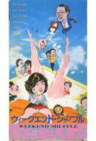 【中古】邦画 VHS ウィークエンド・シャッフル(状態:カセットラベル欠品)