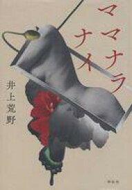 【中古】単行本(小説・エッセイ) ≪日本文学≫ ママナラナイ 【中古】afb