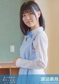 【中古】生写真(AKB48・SKE48)/アイドル/STU48 渡辺菜月/CD「思い出せる恋をしよう」劇場盤特典生写真