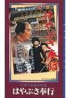 【中古】邦画 VHS 遠山の金さん〜はやぶさ奉行('57東映)
