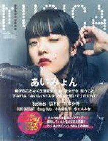 【中古】音楽雑誌 MUSICA 2020年9月号 Vol.161 ムジカ
