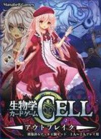 【中古】ボードゲーム 生物学カードゲーム CELL アウトブレイク (THE CELL BIOLOGY CARD GAME)