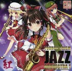 【中古】同人音楽CDソフト 東方プリズムジャズオーケストラ1 紅 / 東京アクティブNEETs