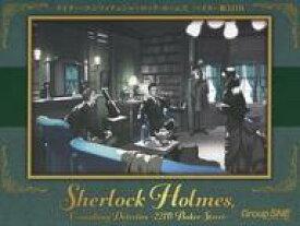 【中古】ボードゲーム ライナー・クニツィアのシャーロック・ホームズ ベイカー街221B
