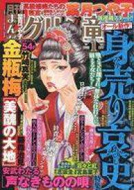 【中古】コミック雑誌 まんがグリム童話 2021年1月号