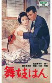 【中古】邦画 VHS 舞妓はん('63松竹)<ワイド版>