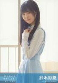 【中古】生写真(AKB48・SKE48)/アイドル/STU48 鈴木彩夏/CD「思い出せる恋をしよう」劇場盤特典生写真