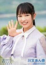 【中古】生写真(AKB48・SKE48)/アイドル/STU48 川又あん奈/CD「思い出せる恋をしよう」通常盤(TypeA、B)(KIZM-667/8 669/70)封入特典生写真