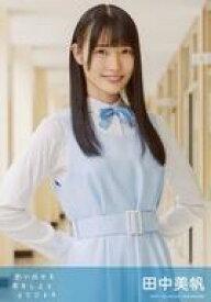 【中古】生写真(AKB48・SKE48)/アイドル/STU48 田中美帆/CD「思い出せる恋をしよう」劇場盤特典生写真