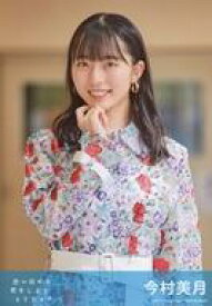 【中古】生写真(AKB48・SKE48)/アイドル/STU48 今村美月/CD「思い出せる恋をしよう」劇場盤特典生写真