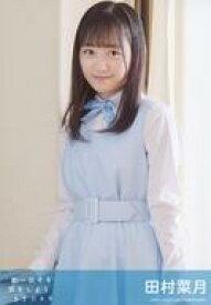 【中古】生写真(AKB48・SKE48)/アイドル/STU48 田村菜月/CD「思い出せる恋をしよう」劇場盤特典生写真