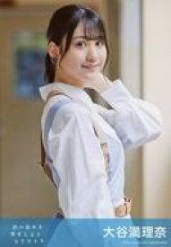 【中古】生写真(AKB48・SKE48)/アイドル/STU48 大谷満理奈/CD「思い出せる恋をしよう」劇場盤特典生写真